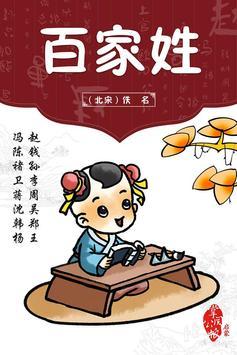 百家姓-精裝版-經典 poster