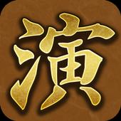 三國演義:武將加強版 icon