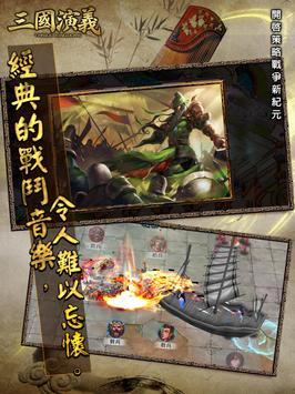 三國演義:武將加強版 apk screenshot