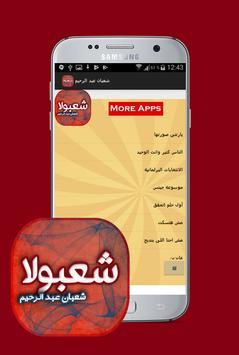 اغاني شعبولا - شعبان عبد الرحيم poster