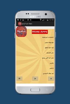 اغاني شعبولا - شعبان عبد الرحيم apk screenshot