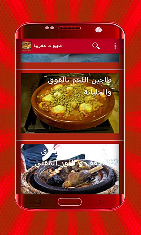 6cdf55de6 ... شهيوات الطبخ المغربي بدون إنترنت imagem de tela 12 ...