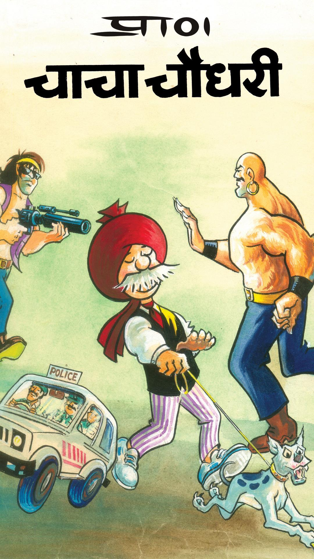 CHACHA CHAUDHARY Comics - Cartoonist Pran for Android - APK Download