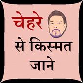 Chere se Kismat Jane icon