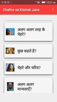 Chere se Kismat Jane screenshot 1