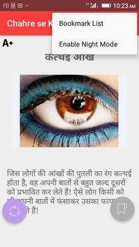 Chere se Kismat Jane screenshot 3