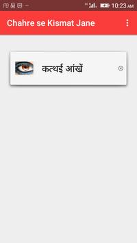Chere se Kismat Jane screenshot 4