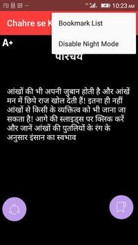 Chere se Kismat Jane screenshot 5