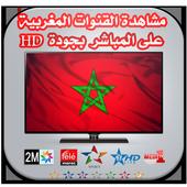 مشاهدة القنوات المغربية مباشرة HD - بدون انترنيت icon