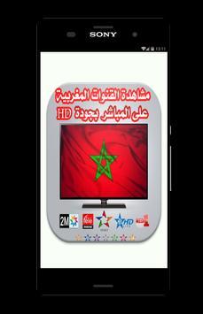 مشاهدة القنوات المغربية مباشرة HD - بدون انترنيت poster