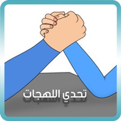 challenge of Arabic dialects icon