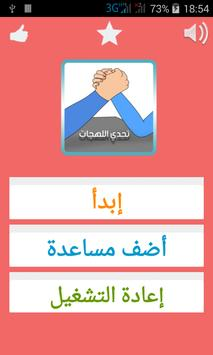 challenge of Arabic dialects poster