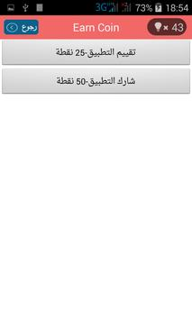 challenge of Arabic dialects screenshot 1
