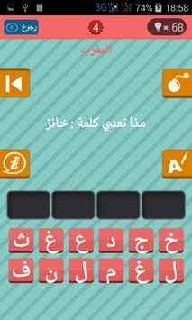 challenge of Arabic dialects screenshot 2