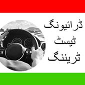Driving Test Training Pakistan icon