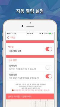 차칵 도어락 screenshot 4