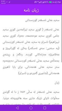 Said Ali asgar screenshot 1