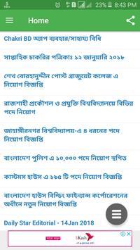 Chakri BD screenshot 3