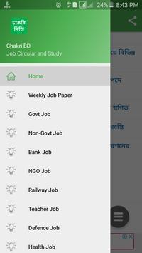 Chakri BD screenshot 1