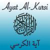 Ayat al Kursi (Verse Throne) ikona
