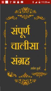 Sampuran Chalisa Sangrah Hindi poster
