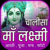 लक्ष्मी चालीसा icon