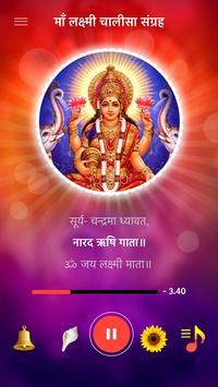 लक्ष्मी चालीसा poster