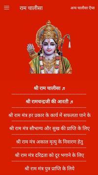 राम चालीसा Offline poster