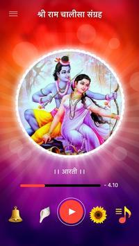 राम चालीसा Offline apk screenshot