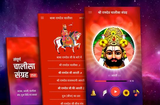 रामदेव चालीसा offline apk screenshot