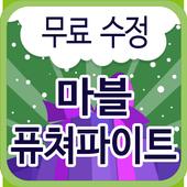 무료 수정 - 마블퓨쳐파이트 전용 icon
