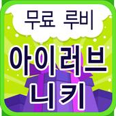 아이러브니키 무료 루비 - 이벤트 나라 icon