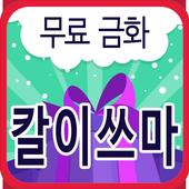 칼이쓰마 무료 금화 - 이벤트 나라 icon