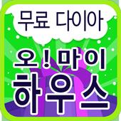 오마이하우스 무료 다이아 - 이벤트 나라 icon