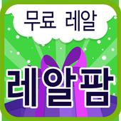 레알팜 무료 레알 icon