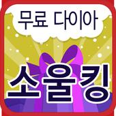 소울킹 무료 다이아 icon