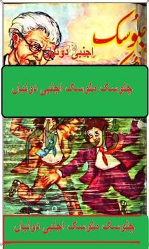 Chalosak Malosak Urdu Novel poster