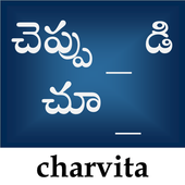 WordGuess Telugu icon