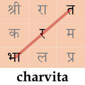 Word Search Hindi icon