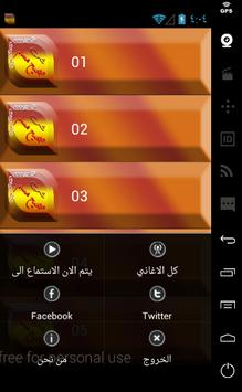 شرح صحيح مسلم apk screenshot