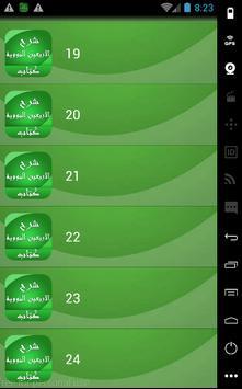 شرح الاربعين النووية كتاب screenshot 6