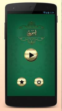 Surah Yaseen - Text with Audio apk screenshot