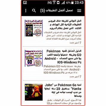 CharismaTik screenshot 3