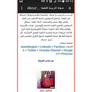 CharismaTik screenshot 5