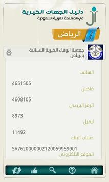 دليل الجهات الخيرية apk screenshot