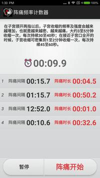阵痛频率计数器 apk screenshot
