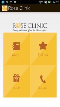 โรสคลินิก - Rose Clinic poster