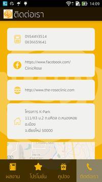 โรสคลินิก - Rose Clinic apk screenshot