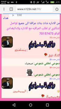 شات بنات عراقنا screenshot 1