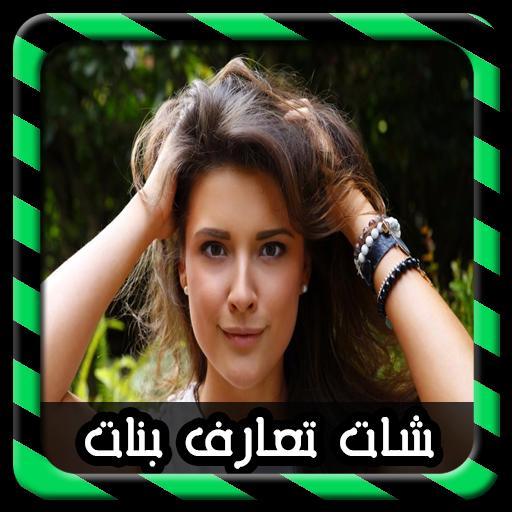 شات تعارف بنات واتس اب 1